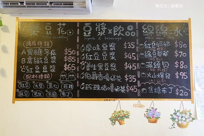 38504380006 d43e146174 b - 樂豆花 | 東海商圈打卡新地標,創意綿綿冰、手工豆花、自製豆漿,還有整面的可愛彩繪牆可以拍照!