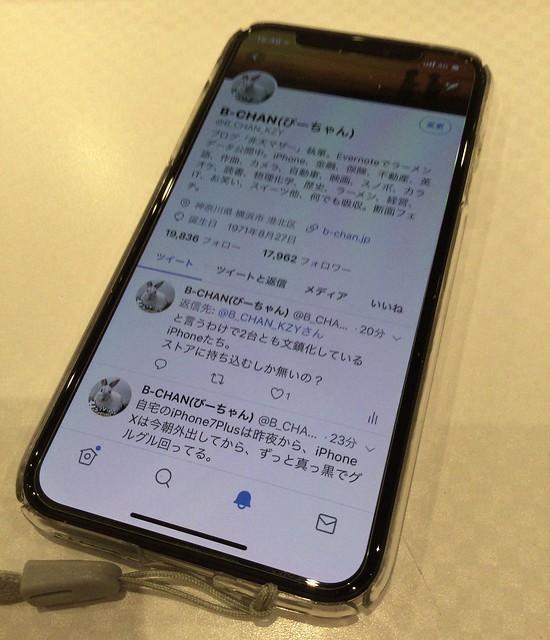 iPhone X 復帰