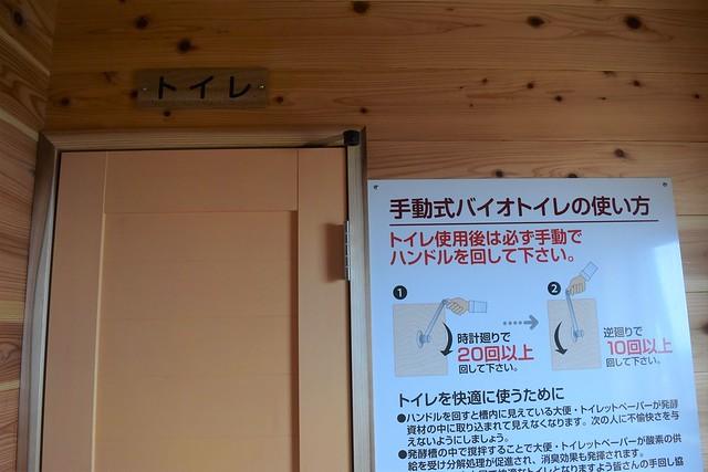 以東岳避難小屋・トイレ