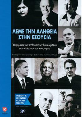 ekpaideftiria-panou-idryma-marianna-v-vardinogianni-kentro-robert-f-kennedy-human-rights