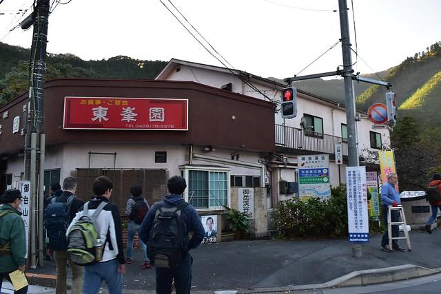 御嶽駅・東峯園