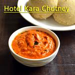 Hotel Style Kara Chutney Recipe