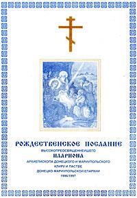 Митрополит Донецкий и Мариупольский Иларион. Рождественское послание 1997