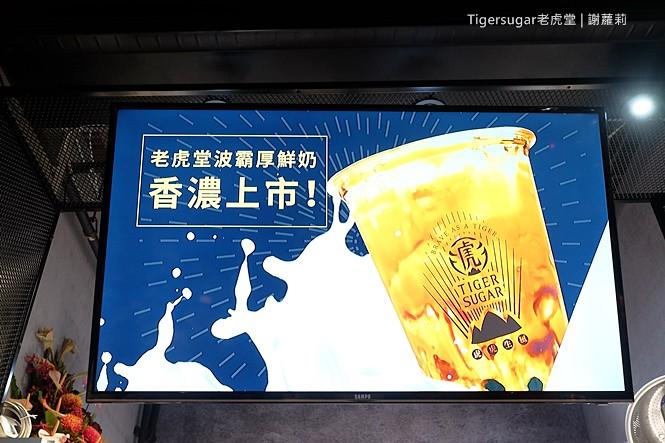 37947510114 f8d325e3ec b - Tigersugar老虎堂(老虎堂黑糖專売) | IG爆紅,台中近期最狂手搖店,想喝一杯波霸珍奶請先排二小時!台中甜點/台中飲料