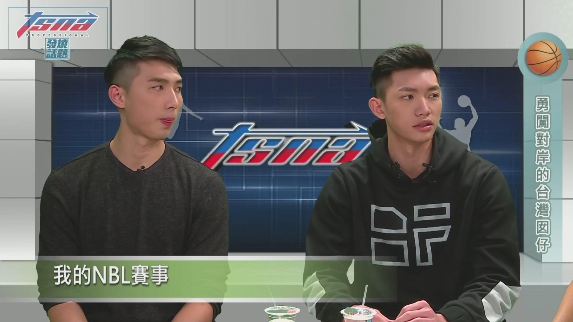 陳昱翰(右)與李漢昇(左)。(TSNA直播截圖)