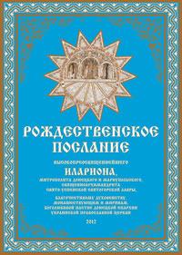 Митрополит Донецкий и Мариупольский Иларион. Рождественское послание 2012