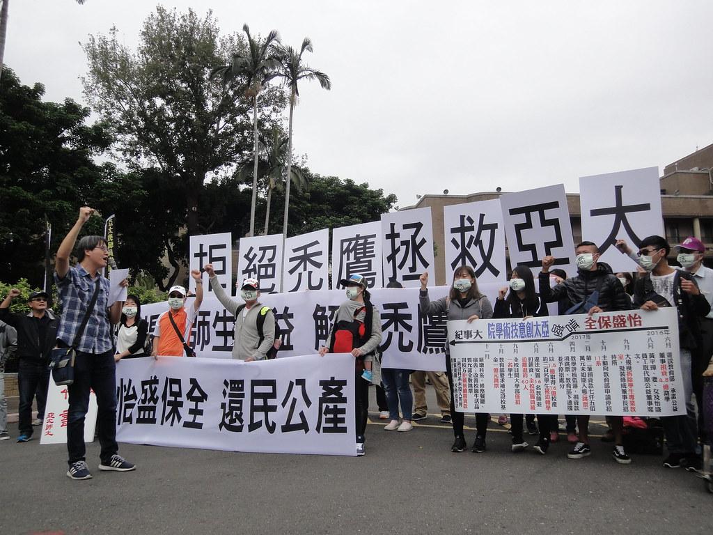亞太學院師生在行政院前抗議怡盛集團謀取校產。(攝影:張智琦)