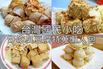 38829808832 90f812035e o - 永留香臭豆腐 | 只有在地人才知道的超級隱藏版,白天吃不到、晚上才營業,皮酥內餡軟,小心一吃就上癮!