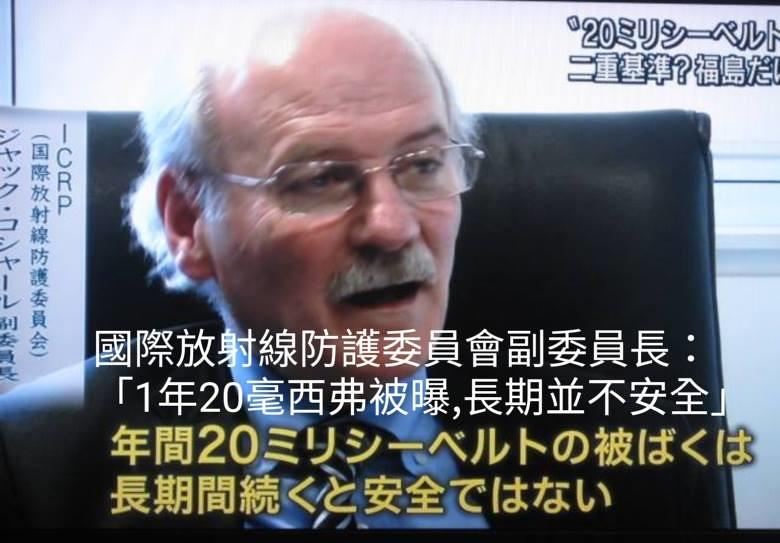 為探究福島現行輻射標準(1年20毫西弗)的合理性,日本朝日電視臺訪問國際放射線防護委員會副委員長。