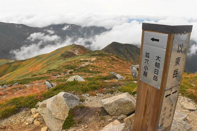 以東岳から大朝日岳へ