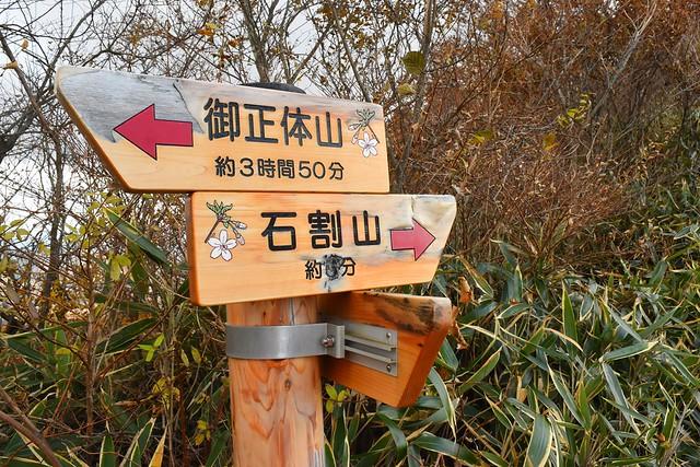 石割山まであと?分の標識