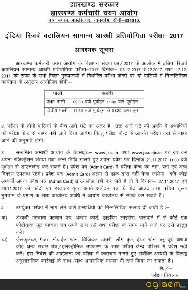 India Reserve Battalion General Constable Competitive Examination 2017