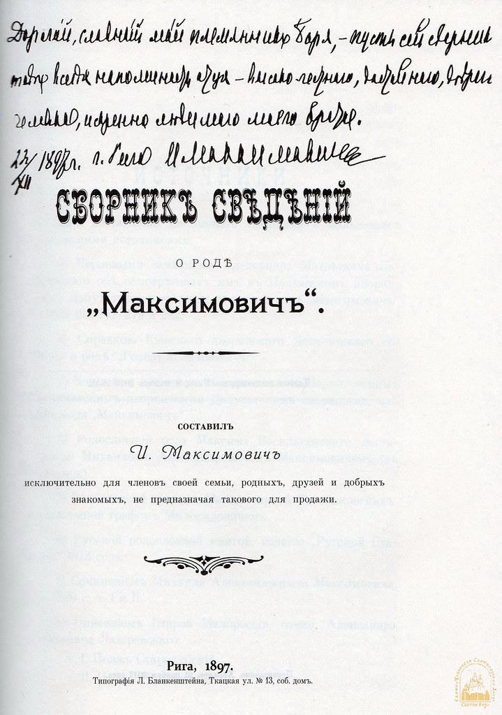 Титульный лист книги «Сборник сведений о роде Максимович»