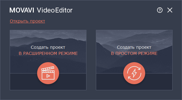 создать видео в редакторе видео от Movavi