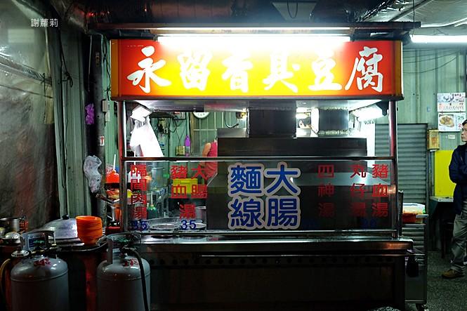 23975571257 31fe43ea3f b - 永留香臭豆腐 | 只有在地人才知道的超級隱藏版,白天吃不到、晚上才營業,皮酥內餡軟,小心一吃就上癮!