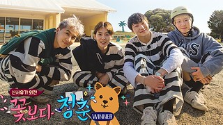 Youth Over Flowers - Winner Ep.1
