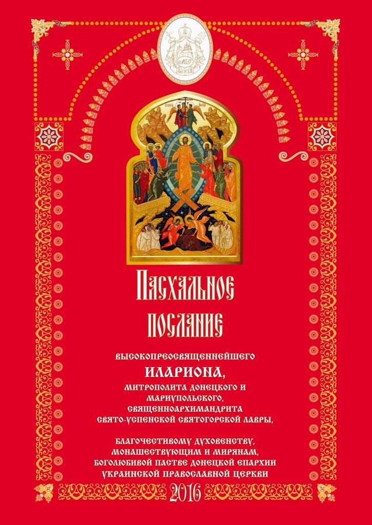 Митрополит Донецкий и Мариупольский Иларион. Пасхальное послание 2016