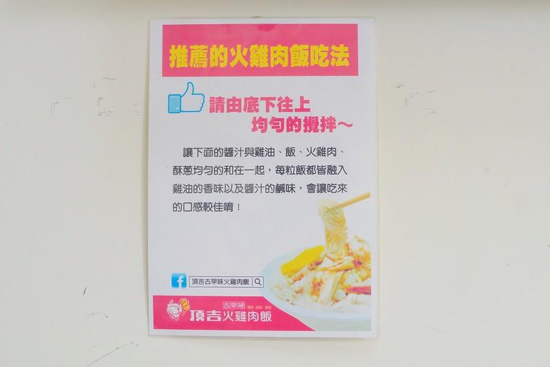 37842603554 4e17fe4ea0 c - 頂吉火雞肉飯:網友好評推薦 招牌火雞片飯肉多油蔥香必點!