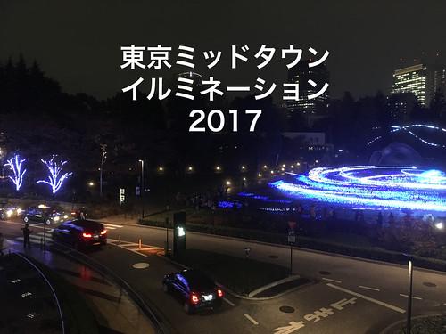 東京ミッドタウン イルミネーション 2017