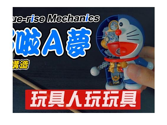 《玩具人玩玩具!》大熱門!內部構造 哆啦A夢 Figure-rise Mechanics