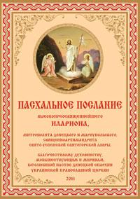 Митрополит Донецкий и Мариупольский Иларион. Пасхальное послание 2011