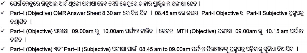 BSE Odisha 10 Time Table 2018, Odisha HSC Exam Schedule 2018