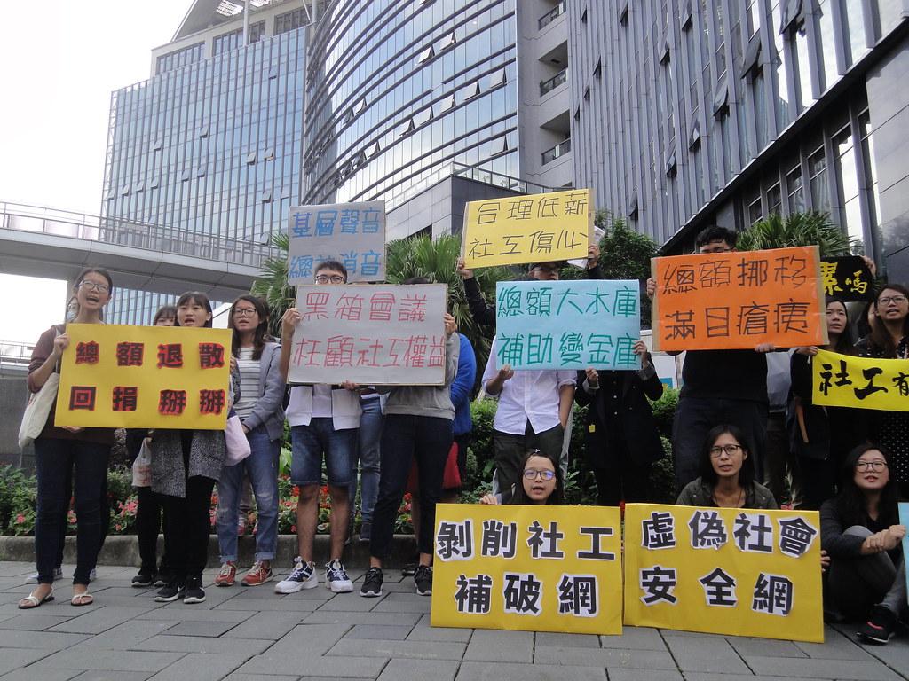 全台各地社工人員工會今集結衛福部前抗議。(攝影:張智琦)