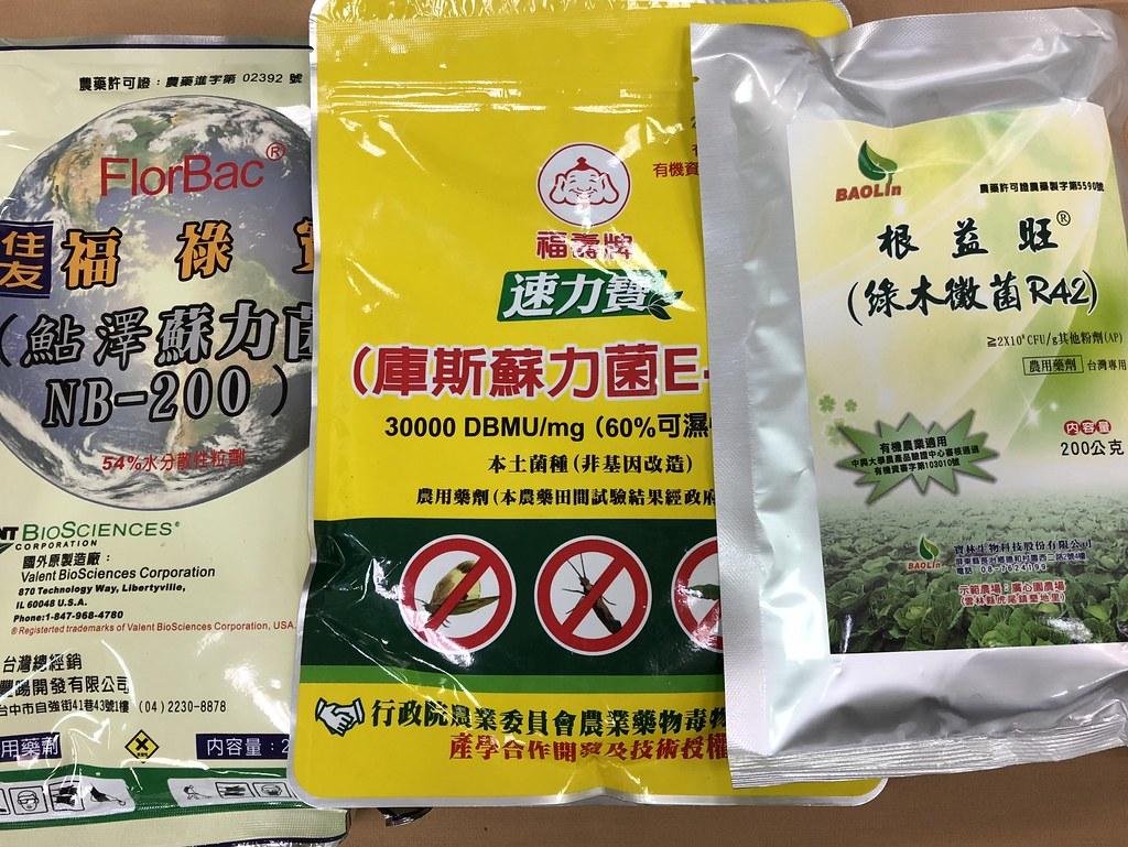 農委會藥毒所與學界研發的生物防治資材。攝影:廖靜蕙