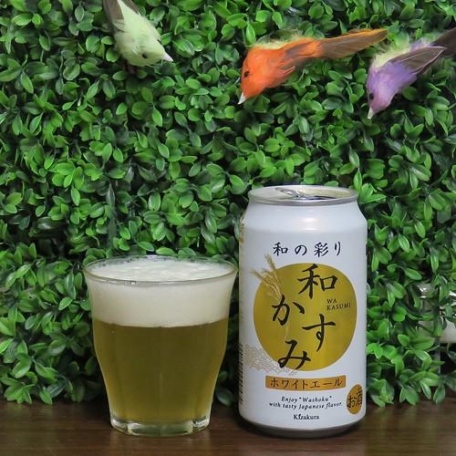ビール : 和かすみ