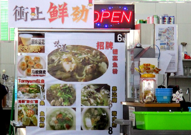 Grand Wonderful Food Court Stall 6