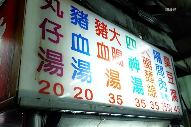 23975570527 78ea3e0e14 b - 永留香臭豆腐 | 只有在地人才知道的超級隱藏版,白天吃不到、晚上才營業,皮酥內餡軟,小心一吃就上癮!