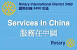 Rotary in Chinese