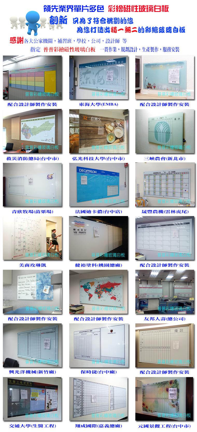 台中東海大學安裝實景,彩繪磁性玻璃白板,台中玻璃白板