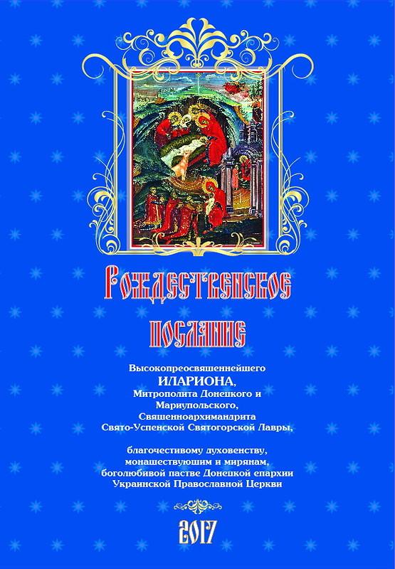 Митрополит Донецкий и Мариупольский Иларион. Рождественское послание 2017