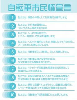 日本以〈自轉車市民權宣言〉訴求騎士的市民權,並促成許多自行車道的改善。