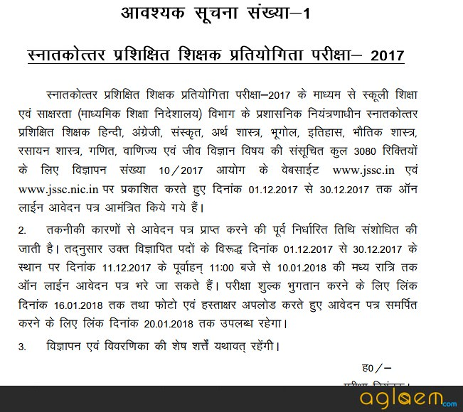 JSSC PGT Teacher Application Form 2017 18 Online   Apply Here