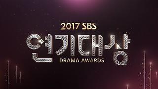 SBS Drama Awards 2017
