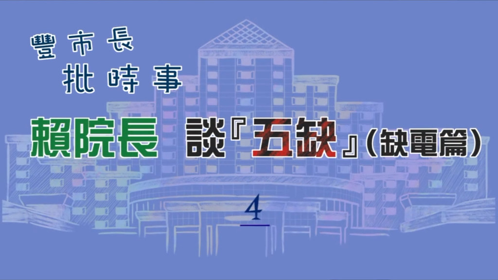 台南,林義豐,豐市長,台積電