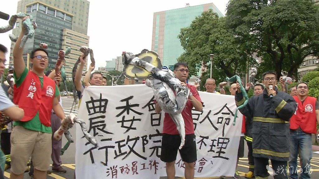消防人員抗議繼續捕蜂捉蛇業務,要求回歸農政單位。