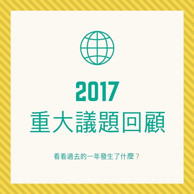 2017十大新聞回顧banner