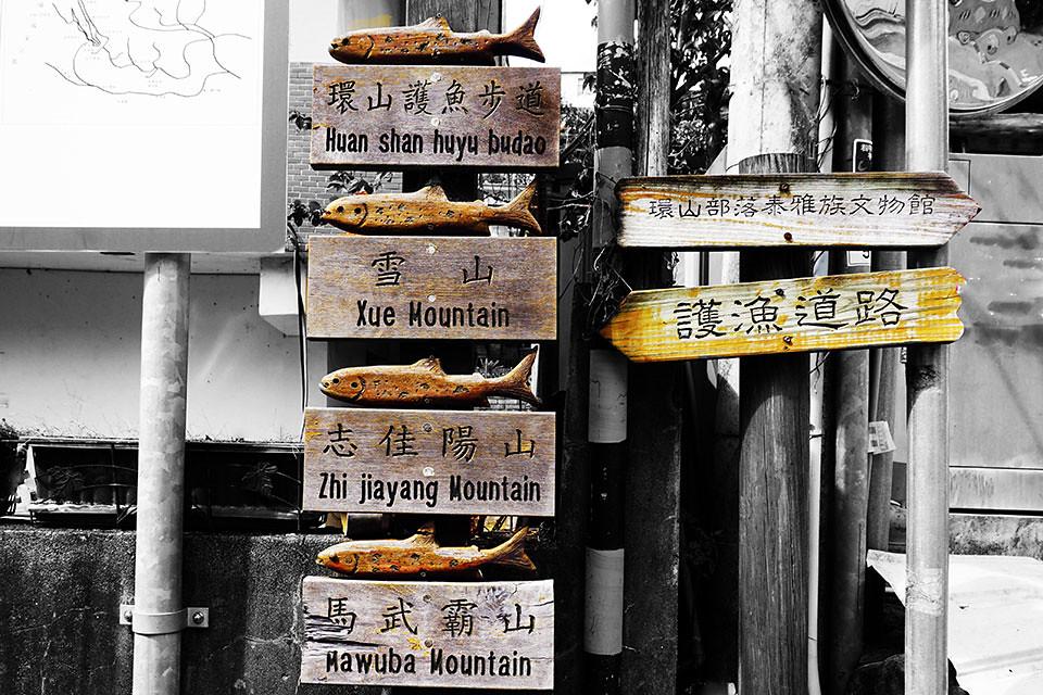 環山護魚步道