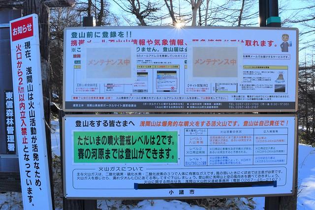 浅間山 噴火警戒レベル2