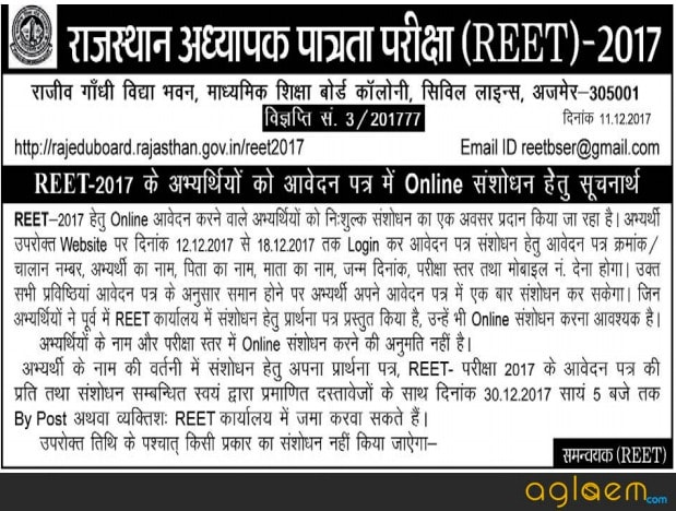 REET Application form 2017   Apply here