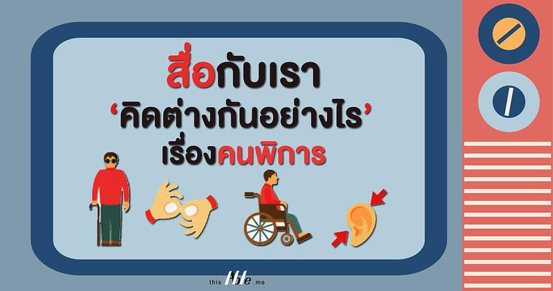 สื่อกับเราคิดต่างกันอย่างไรเรื่องคนพิการ