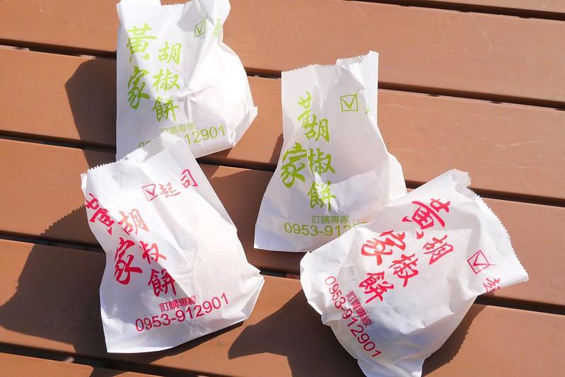 38755389025 97e8217939 c - 黃家胡椒餅:每日搶手預訂 搬家到哪裡客人就跟到哪裡!