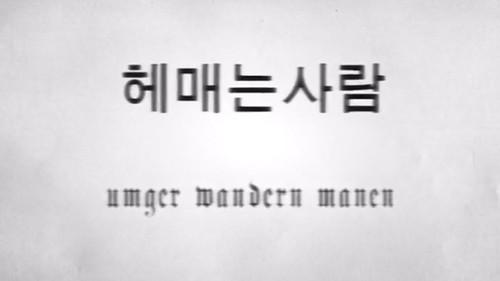 モーフィング映像の2番目「헤매는사람」「umger wandern manen」
