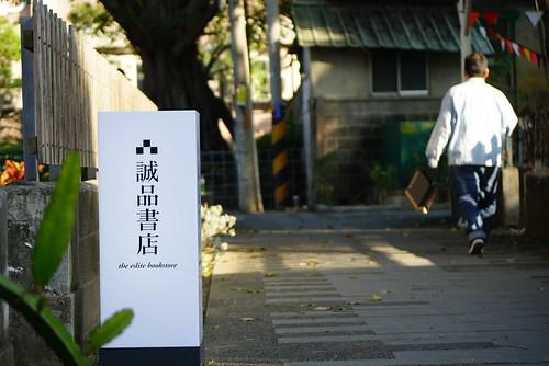 【誠品快閃店】期間限定 誠品書店快閃進駐 斗六雲中街