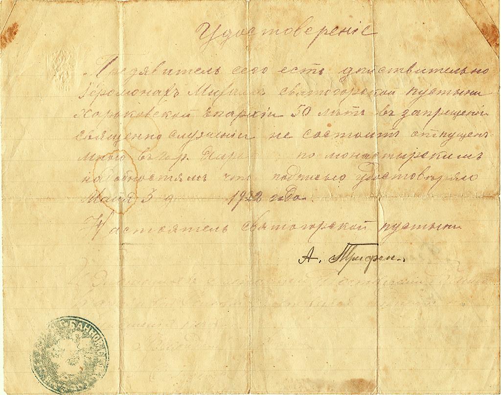 Удостоверение иером. Михаила (Галушко). 3 мая 1922г.