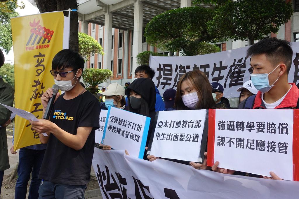亞太師生和高教工會呼籲教育部解散亞太董事會,派任公益董事接管。(攝影:張智琦)