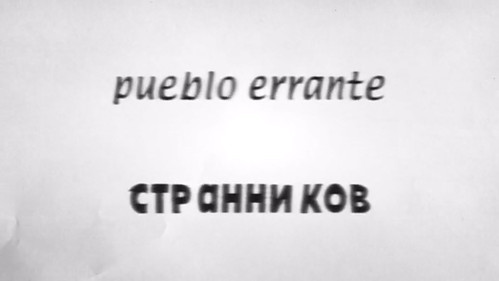 モーフィング映像の4番目「pueblo errante」「СТРАННИКОВ」